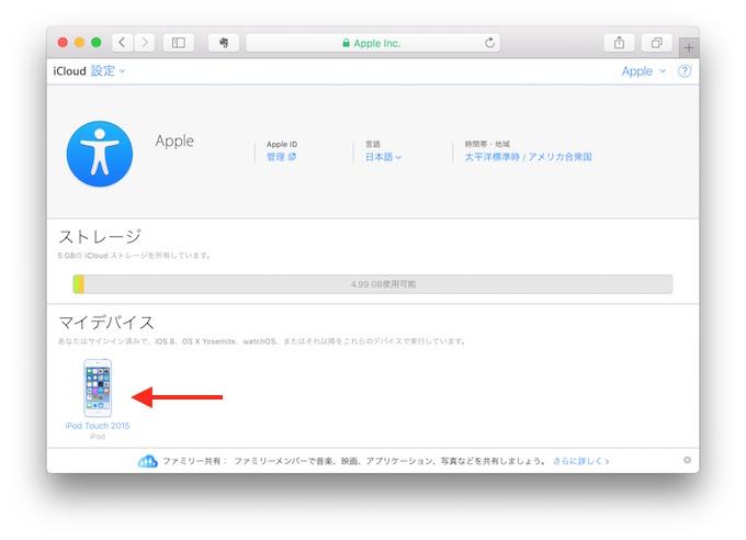 iCloud-My-Device-img