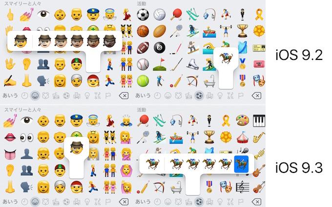 iOS-92-and-93-emoji