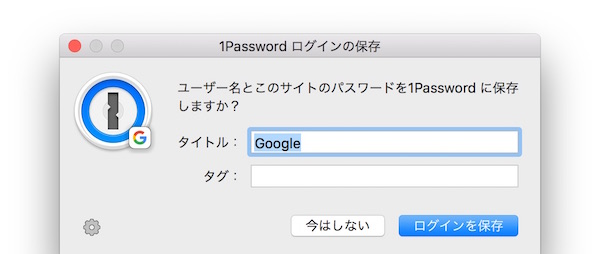 1Password-for-Mac-site-title