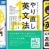 Kindleストアの「今年こそ英語学習をはじめよう!」フェアで英語学習関連書籍が4月14日まで50%OFFセール中。
