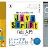 インプレス、SBクリエイティブ、翔泳社・日経BP・マイナビ出版のプログラミング入門書合計136冊が半額になる「春のプログラミング入門書フェア」がKindleストアで開催中。