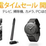 Amazonの家電タイムセールでジャストシステムの「ATOK 2015 for Mac」やAdonitの「Jot Touch with Pixelpoint」などが特別価格で販売中。