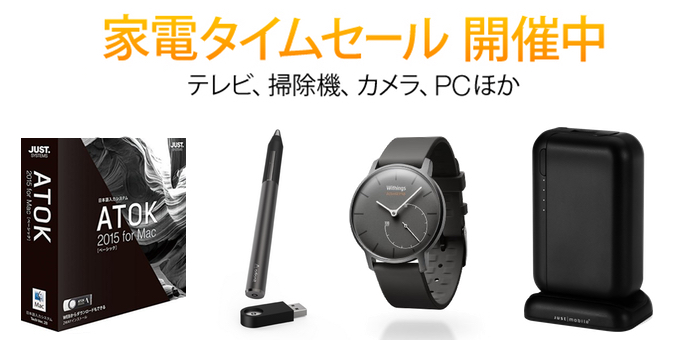 20160424-Amazon-time-sale