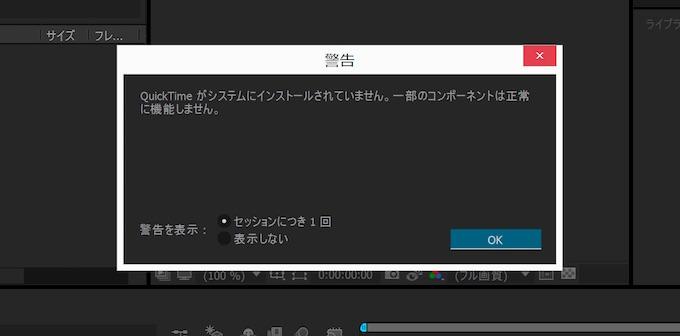 Adobe-AE-make-use-of-QuickTime-WIndows