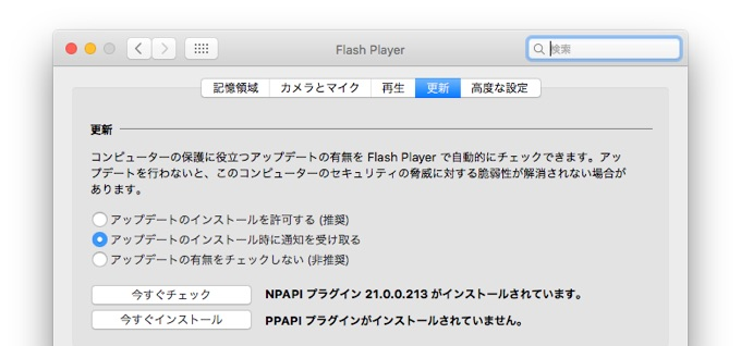 Adobe-Flash-Player-Plagin-on-System-Pre