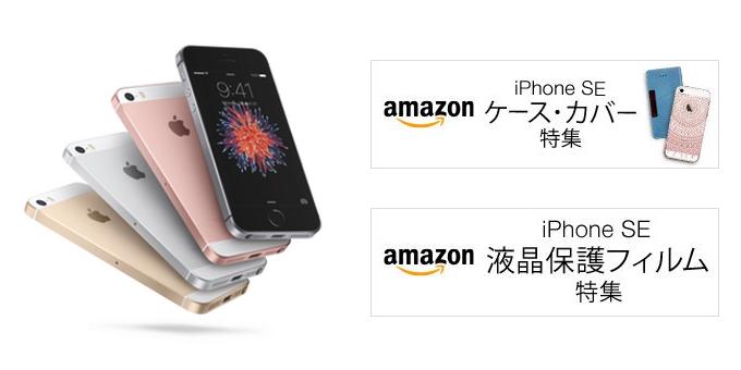 Amazon-iPhone-SE-Case-Hero