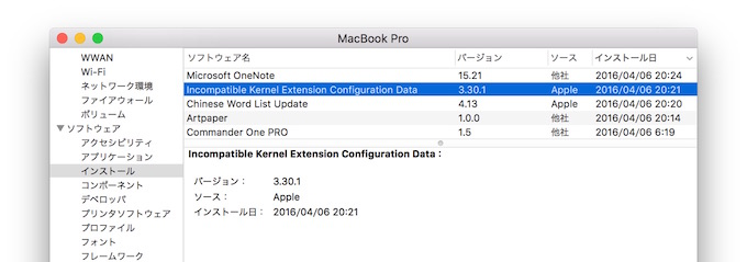 Apple-Incompatible-Kernel-Extension-Configureation-Date