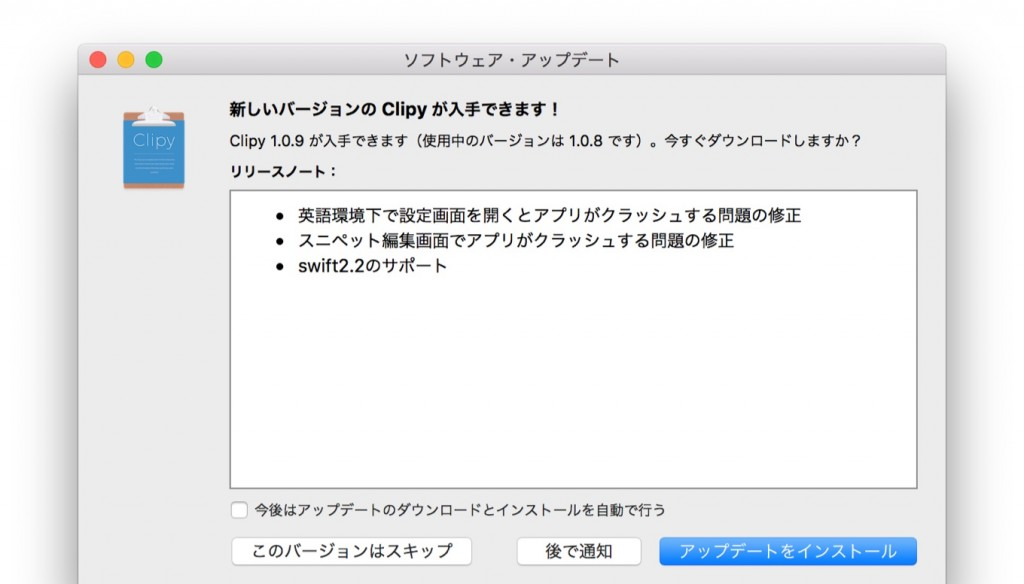 Clipy-v1-0-9-update-content