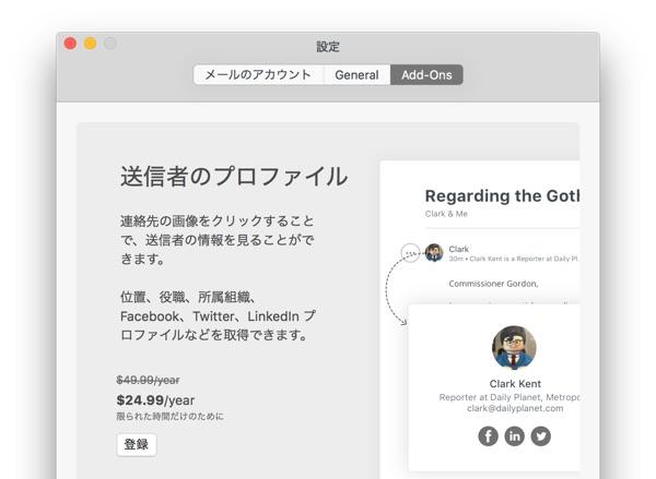 CloudMagic_Email-Sender-Profile