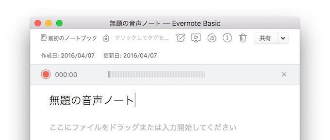 Evernote-v6-6-audio_recorder_designe