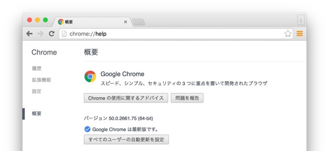 Google-Chrome-v50-Hero