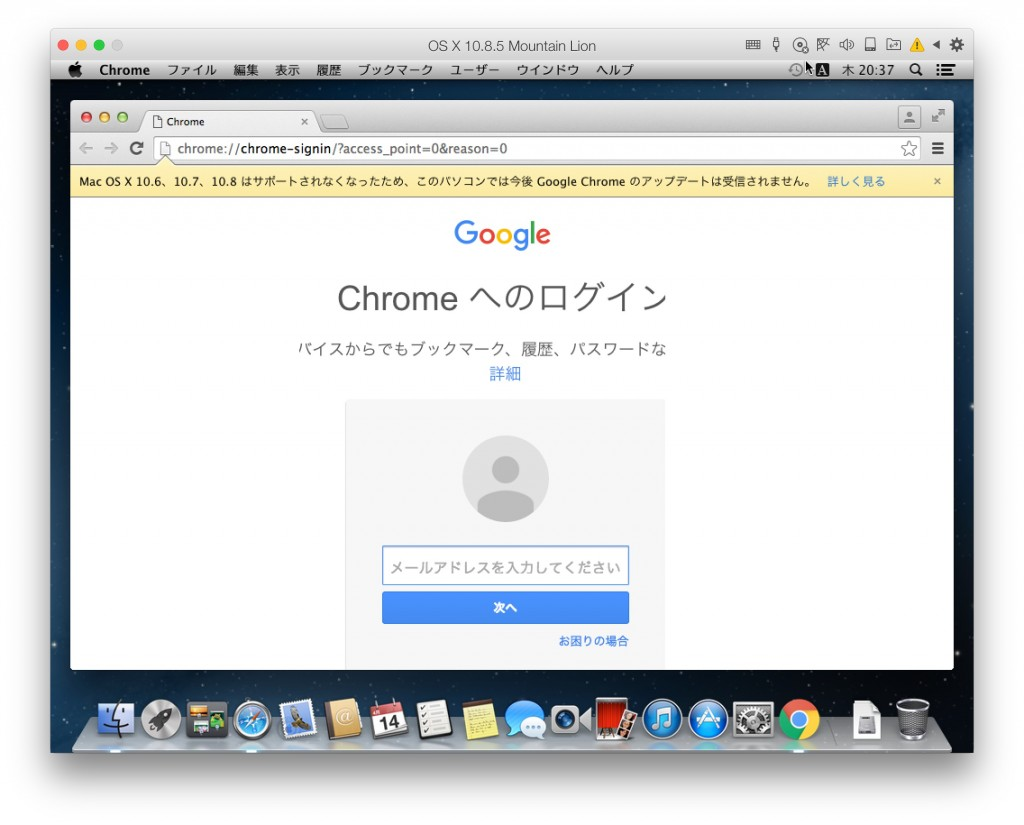 Google-Chrome-v50-unsupport-mac-os-10-8-img2