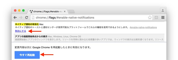 How-to-enable-os-x-native-notification-center-on-chrome