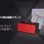 AmazonでInateckのMacBook用ハードシャルケースやインナーケースのタイムセールが開催中。