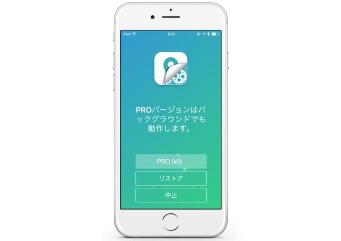 Near-Lock-Pro-Free