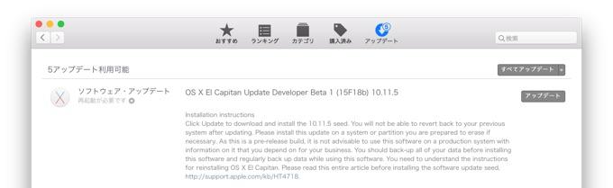 OS-X-10-11-5-beta-1-15F18b