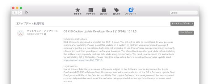 OS-X-10-11-5-beta-2-15F24b