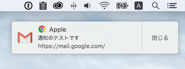 OS-X-Notification-from-chrome