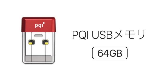 PQI-USB-Memory-Hero