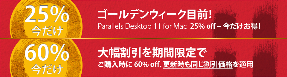 Parallels-Desktop-golden-week-campaign-2016