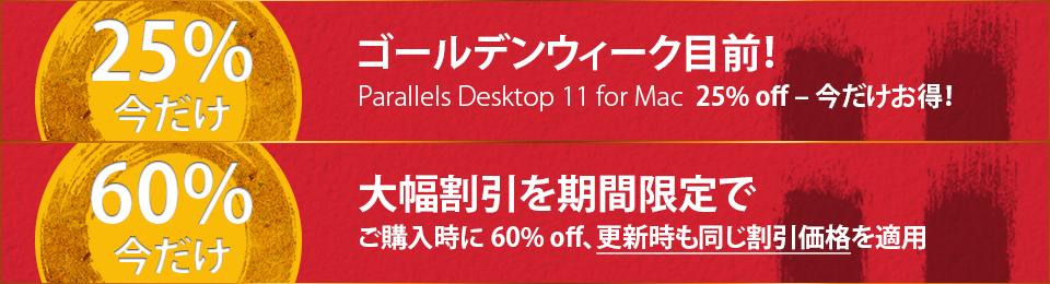 Parallels-Desktop-golden-week-campaign-2016