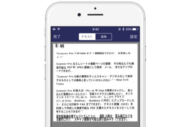 Scanner-Pro-7-add-Japanese-test2