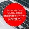 ファーイーストガジェット、MacBookのUSキーボードを無刻印化する「ブラックアウトステッカー for US Mac」を発売。