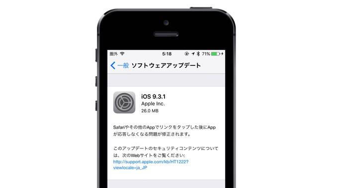 iOS 9.3.1 update OTA