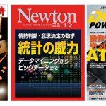Kindleストアの「Kindle人気雑誌99円均一セール」でNewtonやDOS/V POWER REPORTなどの人気雑誌が99円で発売中。