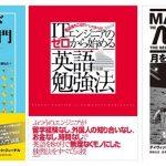 Kindleストアで日経BP社のビジネス・IT書籍が最大50%OFFになる連動セールが開催中。