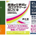 Kindleストアでビジネス・実用書が300円均一となる連動セールが開催中。