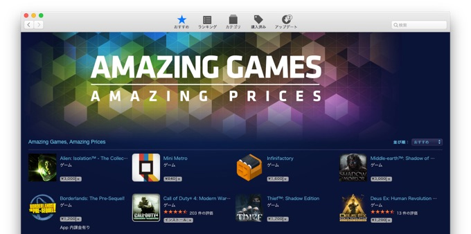 20160527-Amazing-Games-Mac-App-Store