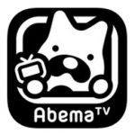 インターネットテレビ局「AbemaTV」が第4世代Apple TVに対応。