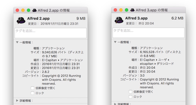 Alfred-v3-for-Mac-size