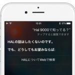 Appleのスペシャル イベント「Hey Siri, give us a hint」のヒントを実際にSiriに聞くと「噂のまとめサイトを確認しては?」と言われる…