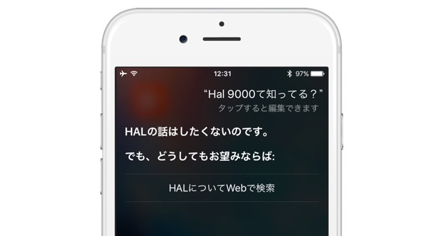 HAL-9000-Siri