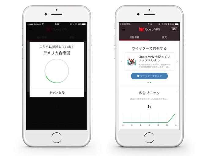 How-to-use-Opera-VPN-2