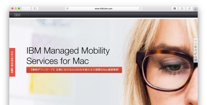 IBM-MMS-for-Mac-Hero-v2