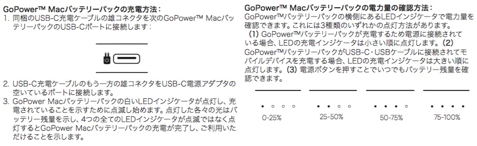 Kanex-GoPower-USB-C-Japanese-Manual