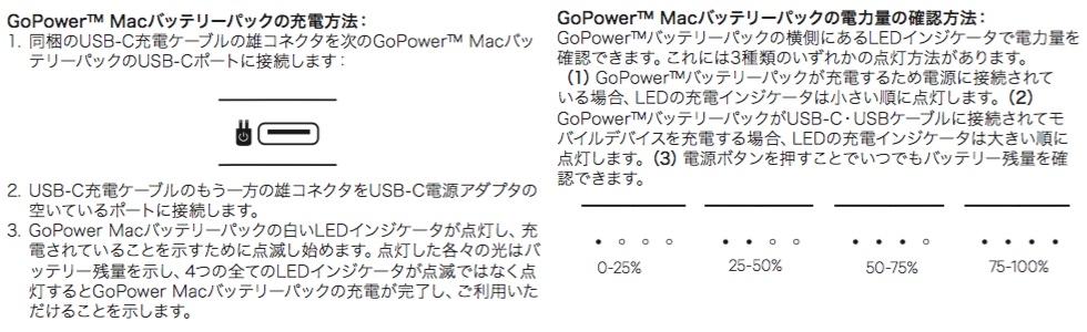 Kanex-GoPower-USB-C-Japanese-Manual