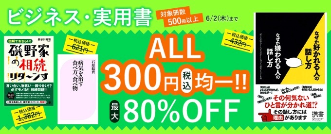 Kindle-300yen