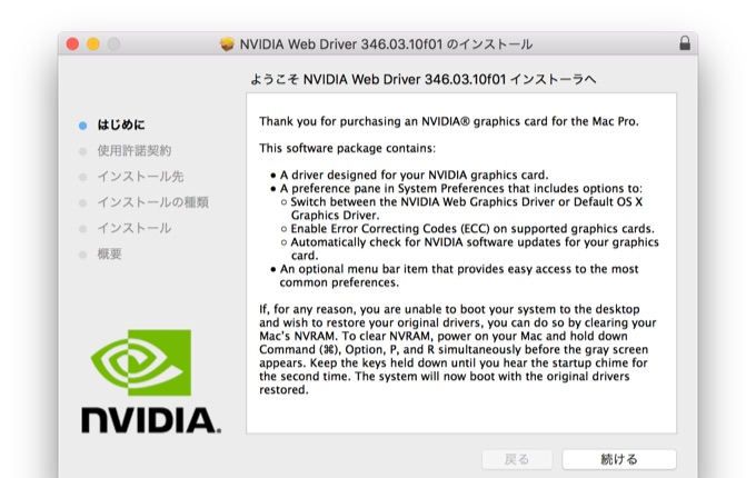 Web driver nvidia mac os