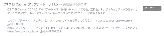OS-X-10-11-5-El-Capitan-Update