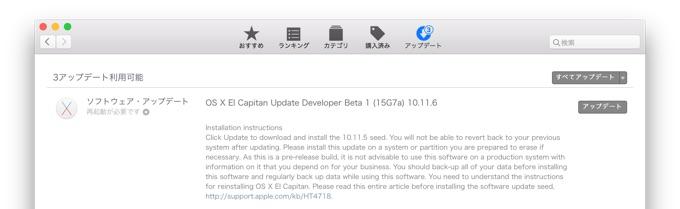 OS-X-El-Capitan-Update-Developer-Beta-1-15G7a-10116