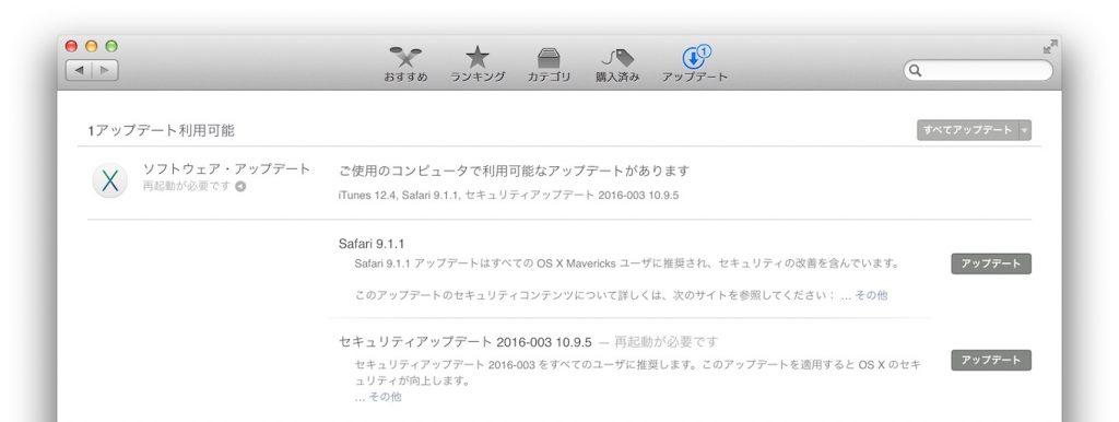 OS-X-Mavericks-Security-Update-2016-003