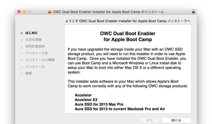 OWC-Dual-Boot-Enablers