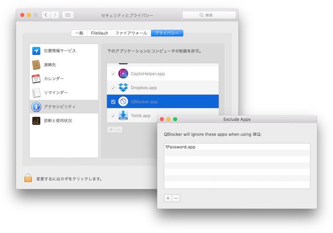 QBlocker-Exclude-Apps