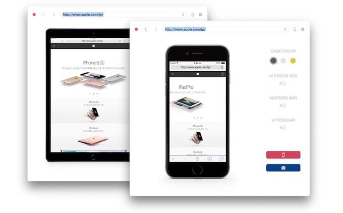 Smock-mockup-app-emulate-web