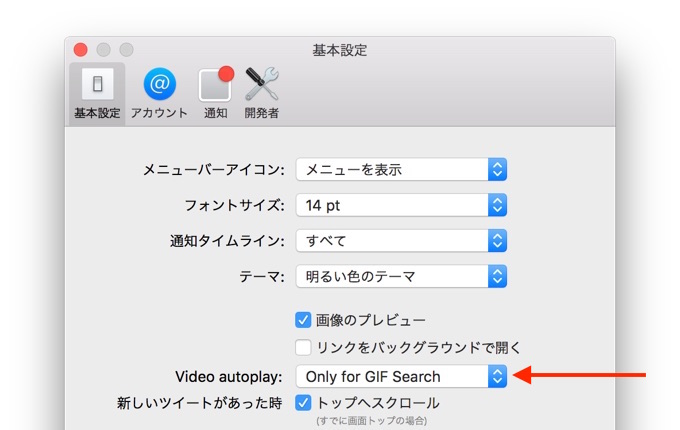 Twitter-for-Mac-v4-1-0-Gif-Search-Option