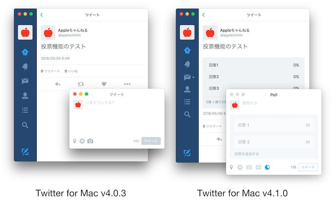 Twitter-for-Mac-v4-1-0-Poll